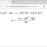 MathJax / 홈페이지에 수식 출력하게 해주는 스크립트